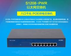 华三/H3C  SMB-S1208-PWR 8口千兆 POE供电万博手机版官网 非网管 监控万博手机版官网