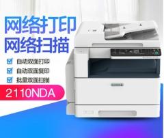富士施乐DC 【S2110NDA】 黑白激光数码复印机 +两年服务+双面+输稿器+工作台