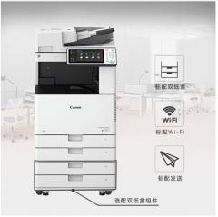 manbetx万博 彩色激光复印机 IR-ADV C3530 主机+双面器+自动输稿器+工作台+双纸盒(标配)