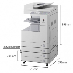 manbetx万博 IR2535I 黑白复印机 (主机+双面器+自动输稿器+双纸盒(标配)+桌面精灵软件(单用户版)+工作台)