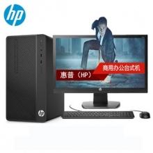 惠普(HP) 282 PRO G4 MT  台式计算机 (G5400/4G/1TB/集显/无光驱)标配19.5英寸显示器
