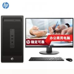惠普(HP)285 PRO G3 MT 台式计算机 (A6-9500/4G/128G+1TB/集显/DVD刻录/USB键盘/ Win10/ 20寸显示器)